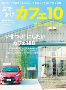 流行発信MOOK おでかけカフェ 10