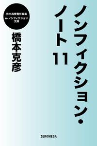 ノンフィクション・ノート