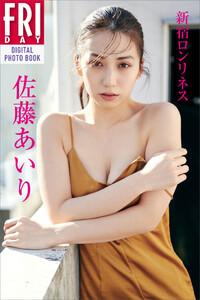 佐藤あいり「新宿ロンリネス」 FRIDAYデジタル写真集