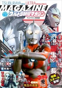 テレビマガジン特別編集 ウルトラ特撮マガジン 2020