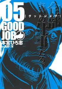 GOODJOB【グッドジョブ】 5巻