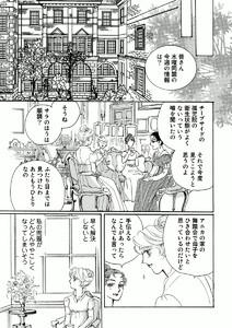 レディ・サラの冒険 (1) 第10話