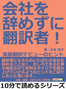 会社を辞めずに翻訳者! 実務翻訳デビューのヒント 電子書籍版