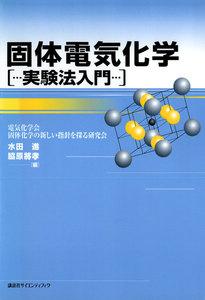 固体電気化学 実験法入門