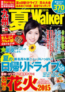 九州夏Walker 2015