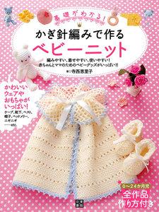 かぎ針編みで作るベビーニット