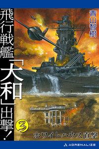 飛行戦艦「大和」出撃!