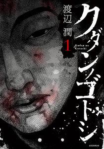 クダンノゴトシ (1) 電子書籍版
