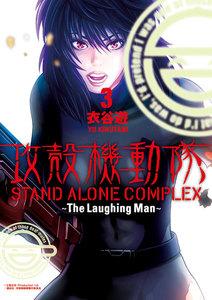攻殻機動隊 STAND ALONE COMPLEX ~The Laughing Man~ 3巻