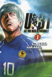 表紙『U-31 ALL YOU NEED IS FOOTBALL!』 - 漫画