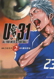 U-31 ALL YOU NEED IS FOOTBALL! 2巻