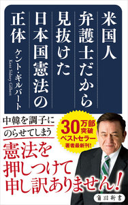 米国人弁護士だから見抜けた日本国憲法の正体