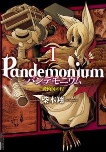 パンデモニウム ―魔術師の村― 1巻