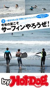 by Hot-Dog PRESS 今年の夏こそサーフィンやろうぜ! 大人のホビーシリーズ第2弾!