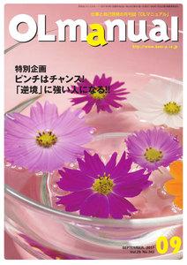 月刊OLマニュアル 2017年9月号