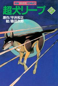 超犬リープ 2巻
