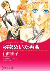 シークレット・ベビー テーマセット vol.6