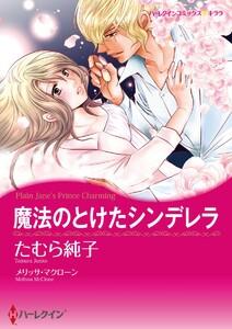 パーティーで出会う恋 セレクション vol.1