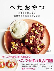 へたおやつ 小麦粉を使わない 白崎茶会のはじめてレシピ 電子書籍版