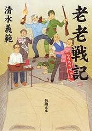 老老戦記(新潮文庫) 電子書籍版
