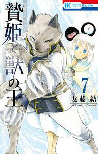 贄姫と獣の王 7巻