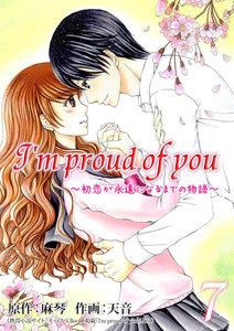 I'm proud of you~初恋が永遠になるまでの物語~ 7巻 電子書籍版