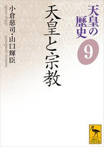 天皇の歴史 (9) 天皇と宗教