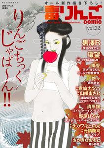毒りんごcomic Vol.32