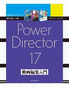 玄光社MOOK サイバーリンク Power Director 17 動画編集入門