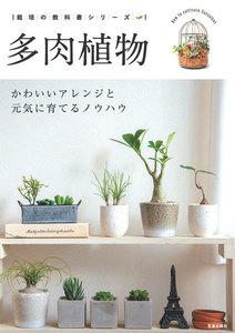 多肉植物 - かわいいアレンジと元気に育てるノウハウ -