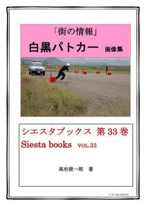 街の情報 白黒パトカー 画像集 電子書籍版