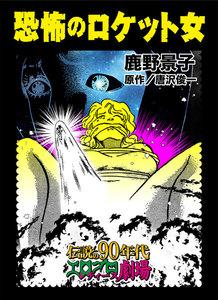 恐怖のロケット女~伝説の90年代エログロ・レディース劇場