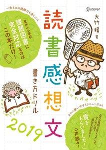 読書感想文書き方ドリル2019