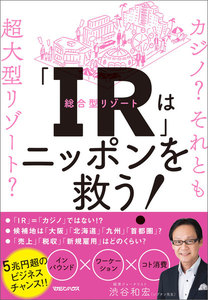 「IR」はニッポンを救う!カジノ? それとも超大型リゾート?