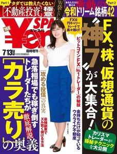 en_SPA! (エン・スパ)2019年夏号 (週刊SPA!増刊)