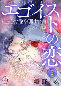 エゴイストの恋~CEOは愛を理由に束縛する~【分冊版】2話