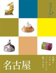 ココミル 名古屋(2020年版)