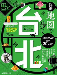 詳細地図で歩く 台北