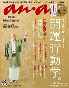 anan(アンアン)2019年10月9日号No.2170[開運行動学。]