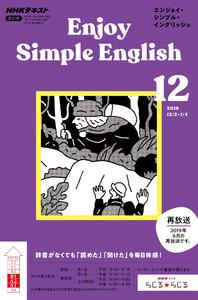 NHKラジオ エンジョイ・シンプル・イングリッシュ 2019年12月号