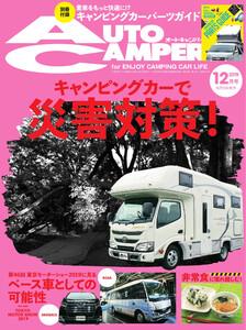 AutoCamper(オートキャンパー) 2019年12月号