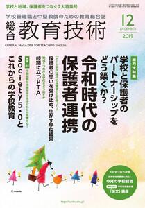 総合教育技術 2019年12月号