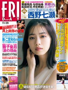 FRIDAY 2019年11月29日号(11月15日発売)