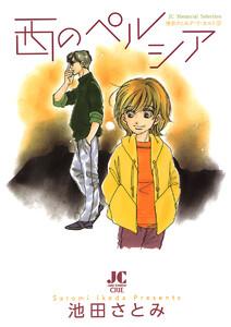 西のペルシア -池田さとみア・ラ・カルト3- 電子書籍版