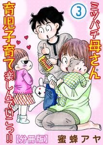 ミツバチ母さん 育児子育て楽しんでいこっ!!【分冊版】 (3) 電子書籍版