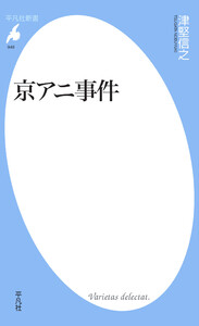 京アニ事件