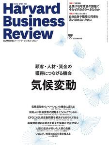 DIAMOND ハーバード・ビジネス・レビュー