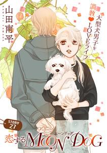 『花ゆめAi 恋するMOON DOG』27巻試し読みする