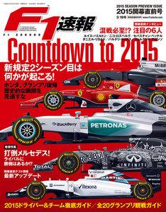 F1速報 2015 開幕直前号 電子書籍版