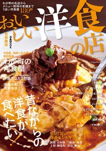 おいしい洋食の店 首都圏版 2015 電子書籍版